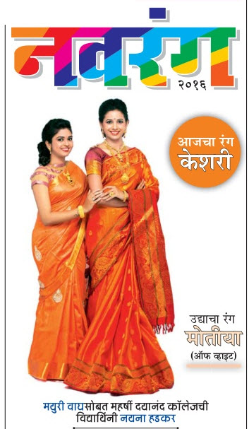 Navrang saffron color Saree