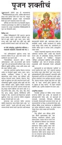 Shakti Puja in Marathi