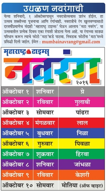 navrang-navaratri-colors-2016
