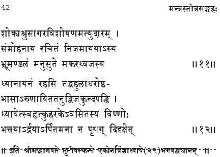 bhagavad-dhyanam-from-shreemad-bhaagawat3
