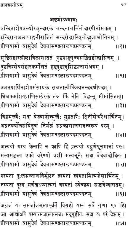 dwadasha-stotram-8
