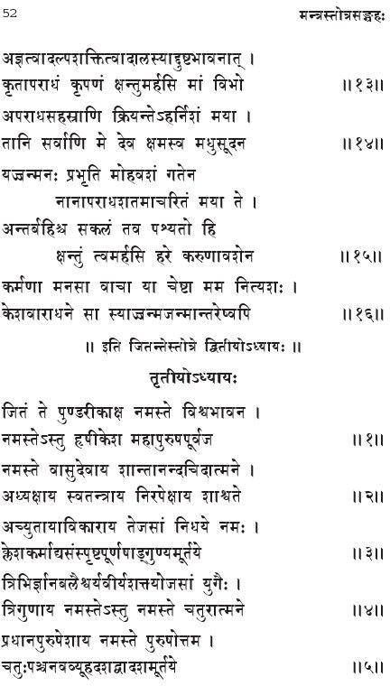 jitante-stotram-in-sanskrit-6