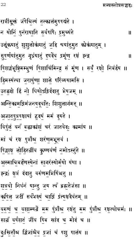 ratri-suktam-lyrics-in-sanskrit2