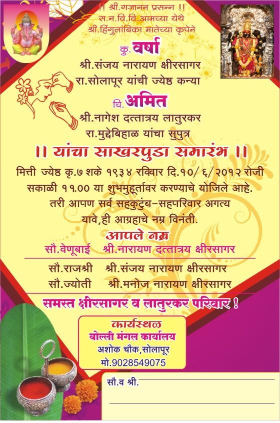 Sakharpuda Invitation In Marathi Southernsoulblog Com