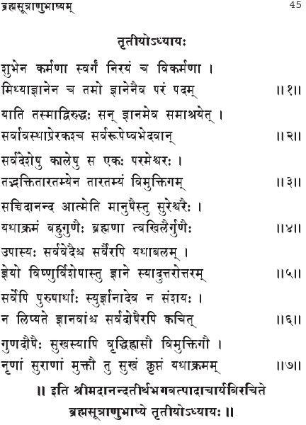 brahma-sutra-bhashya-in-sanskrit3