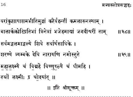 Shree Suktam Lyrics