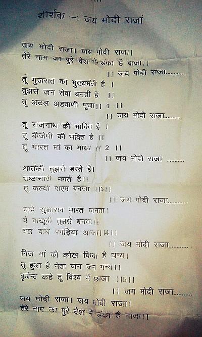Narendra Modi Aarti