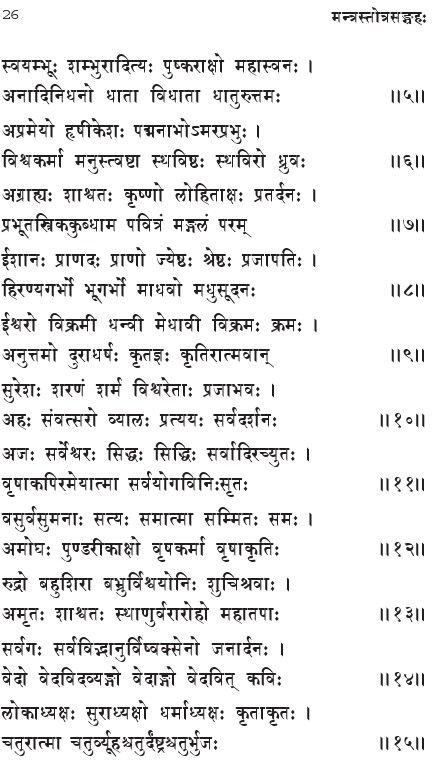 vishnu-sahasranamam-lyrics-in-sanskrit03