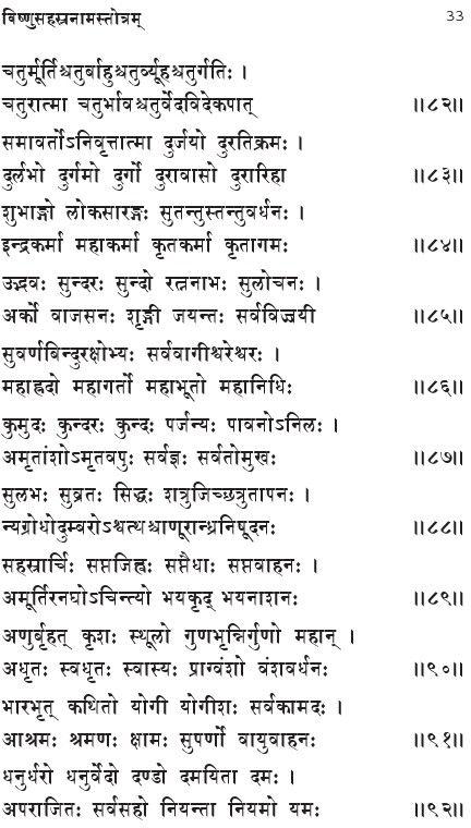 vishnu-sahasranamam-lyrics-in-sanskrit04