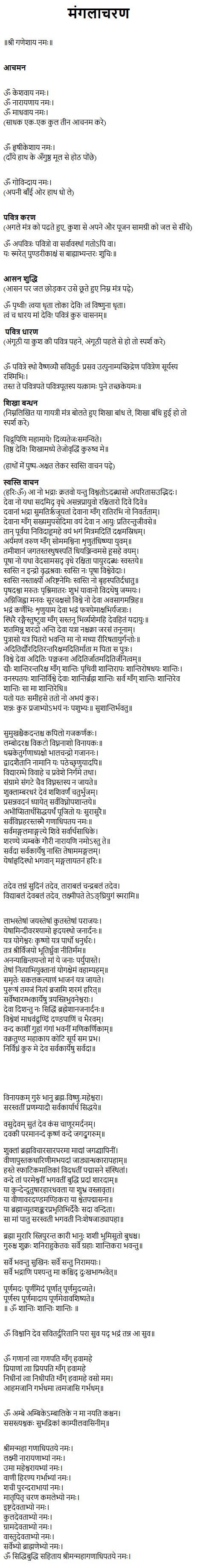 mangalacharan lyrics