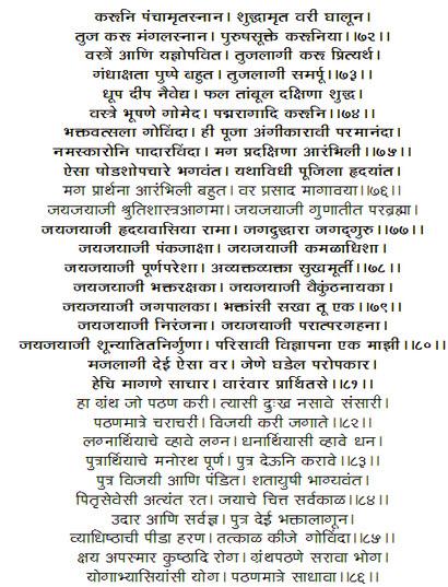 venkatesh-stotra-in-marathi2