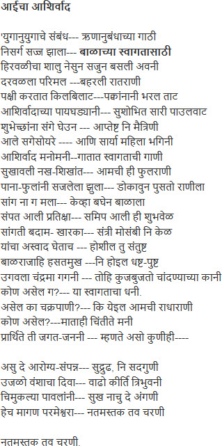 Vyankatesh stotra marathi