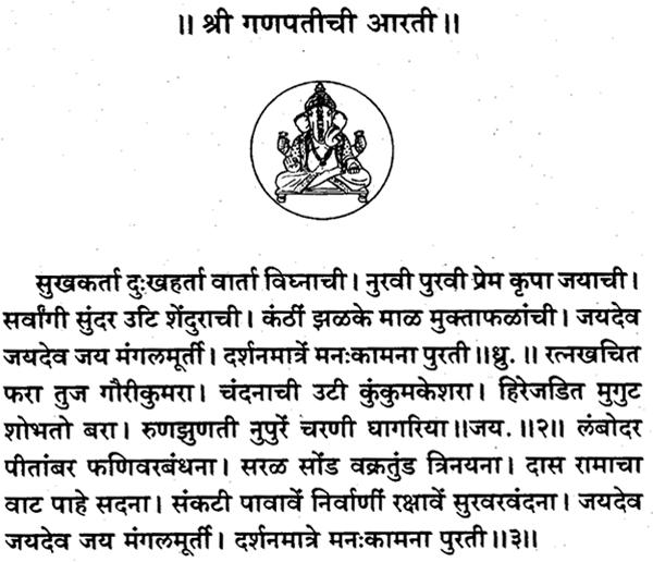 ganpatichi aarti lyrics