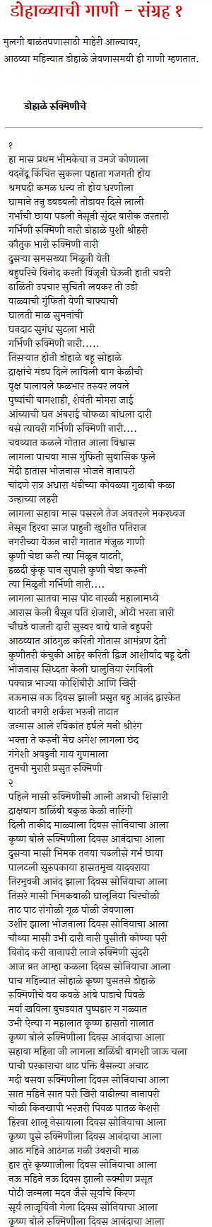 Marathi Dohale Jevan Geet