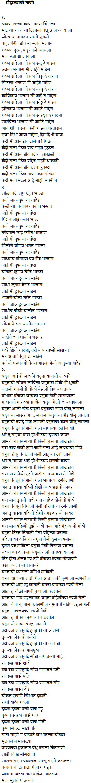 Marathi Dohale Jevan Geet डोहाळे जेवण गीत