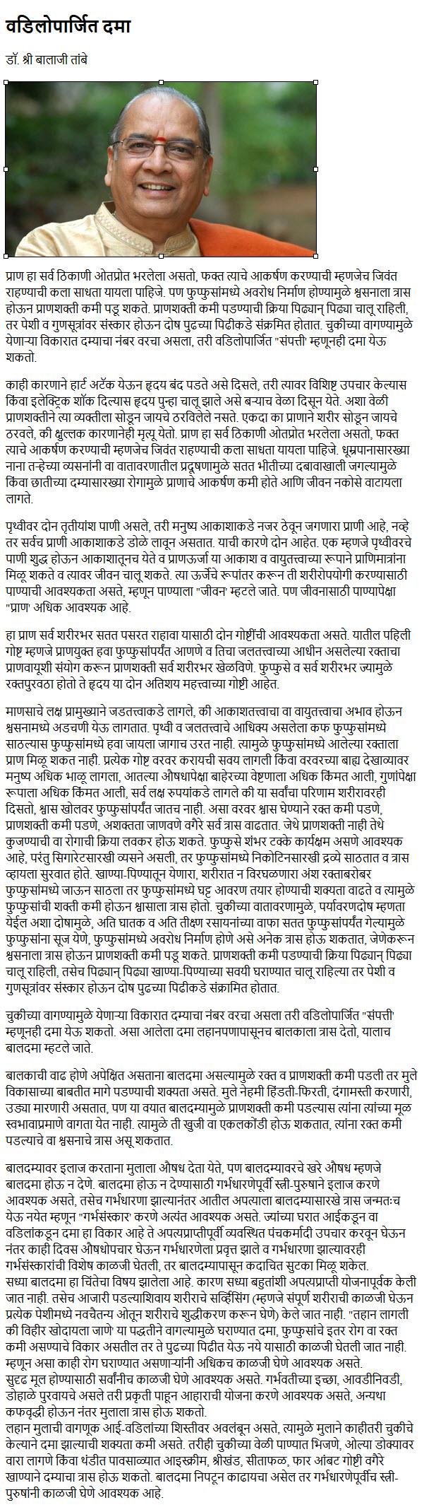 asthma treatment in ayurveda in marathi