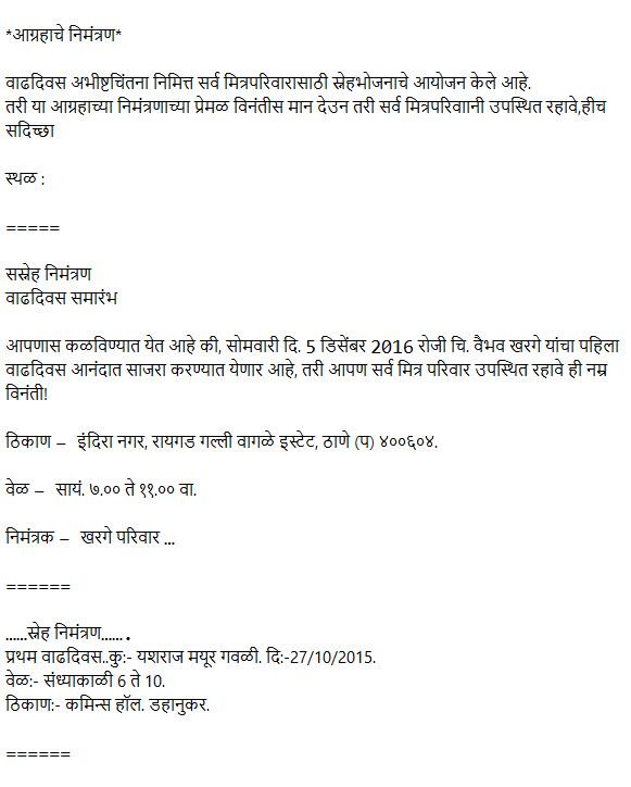 Vadhdivas Nimantran Patrika Marathi