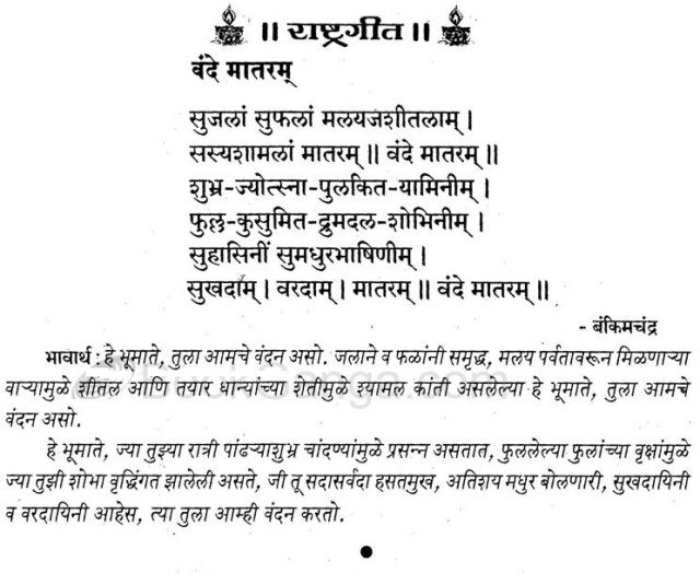 Vande Matram lyrics in sanskrit language written by writer Bankim Chandra Chattopadhyay meaning
