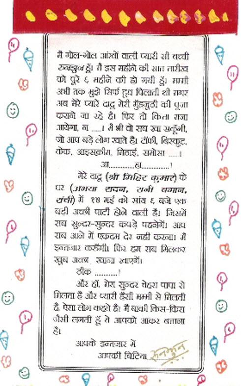 annaprashan card