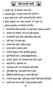 hindi proverbs for students