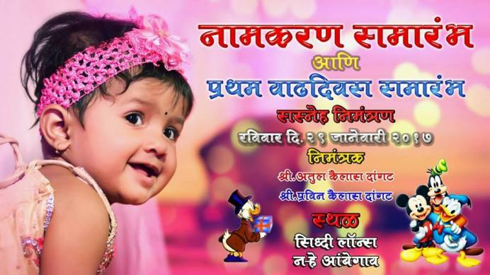 1st birthday invitation in marathi gallery invitation templates 1st birthday invitation in marathi images invitation templates 1st birthday invitation in marathi images invitation templates stopboris Image collections