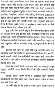 garbh sanskar before pregnancy