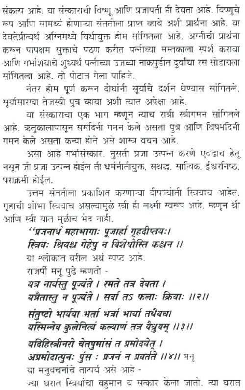 garbh sanskar mantra