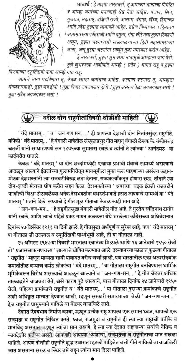 meaning of jan gan man in marathi