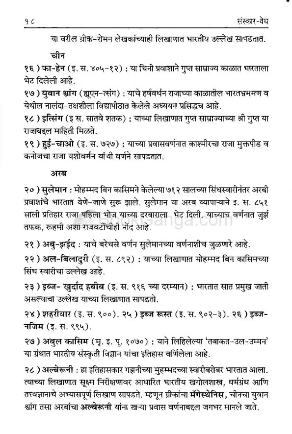 complete list of hindu gods and goddesses pdf