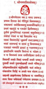001 - Narad Ganapatistotram