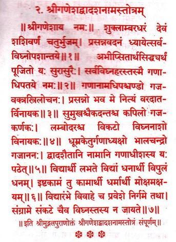 002 - Mugadal Puran Ganesh dvadashnam stotram