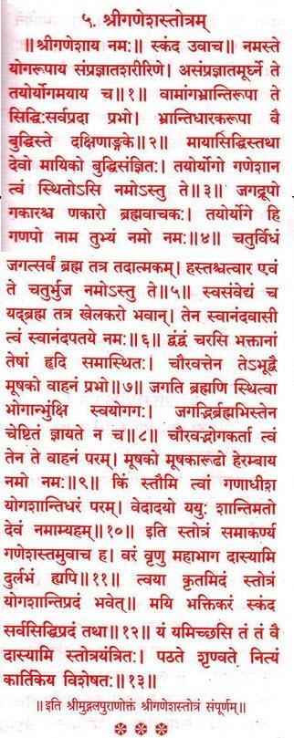 005 - Mugadal Puran Ganesh Stotra