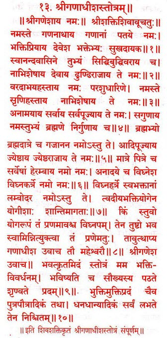 013 - Shiv Shakti Kruta Ganadheesh Stotram