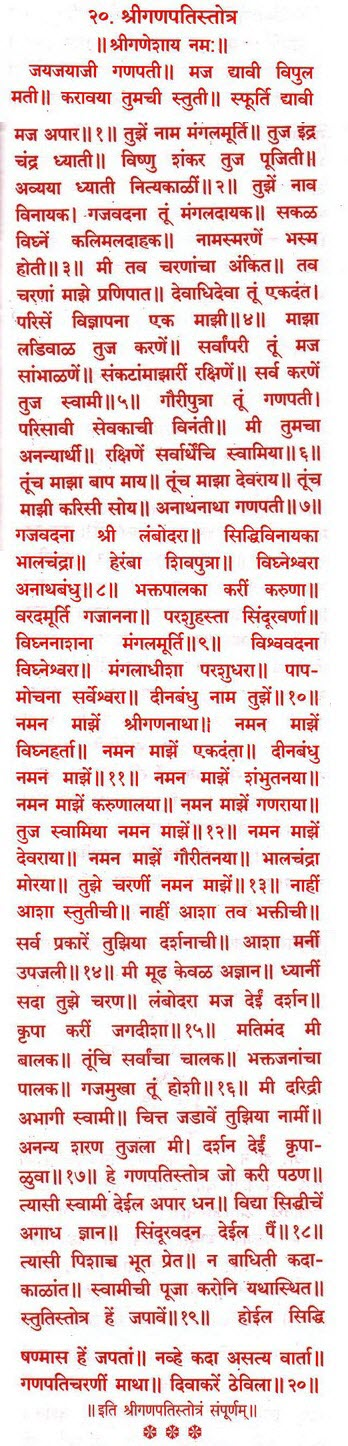 020 - Shree Ganapati Stotra Marathi
