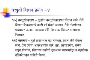 vidnyan prayog marathi