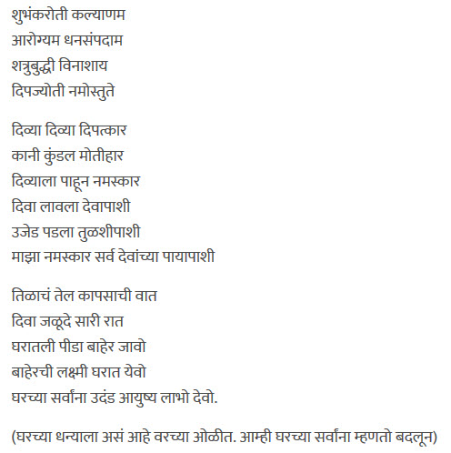 shubham karoti kalyanam lyrics in english