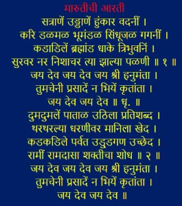 hanuman aarti marathi