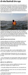 eco friendly ganpati information