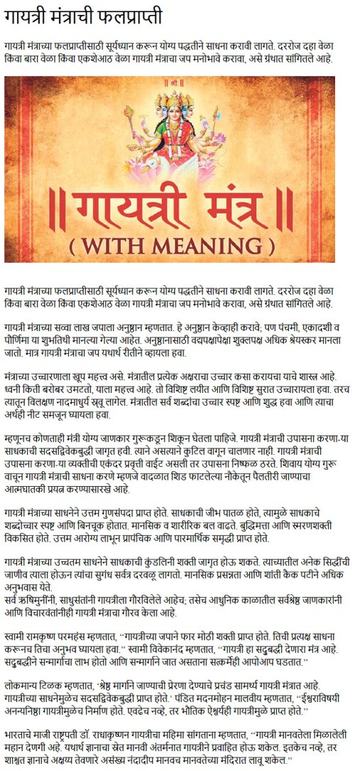 benefits of chanting gayatri mantra