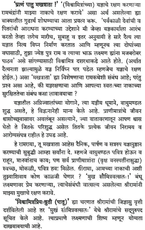 ramraksha meaning in marathi pdf