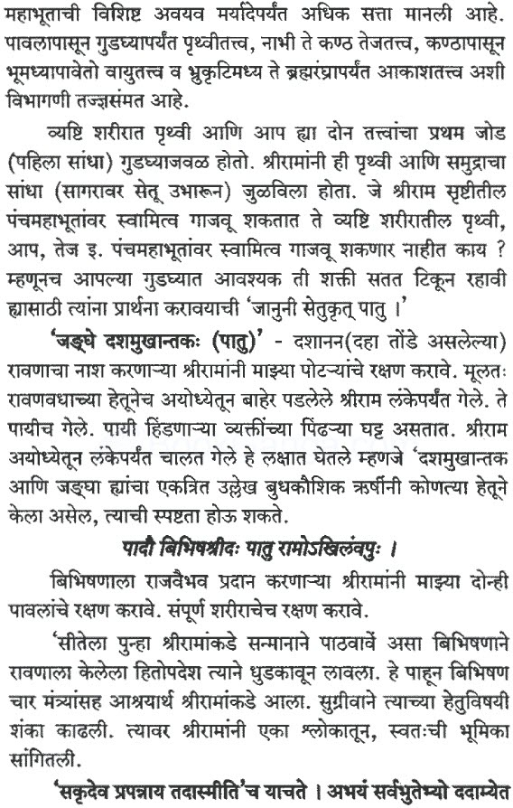 ramraksha stotra with meaning in marathi