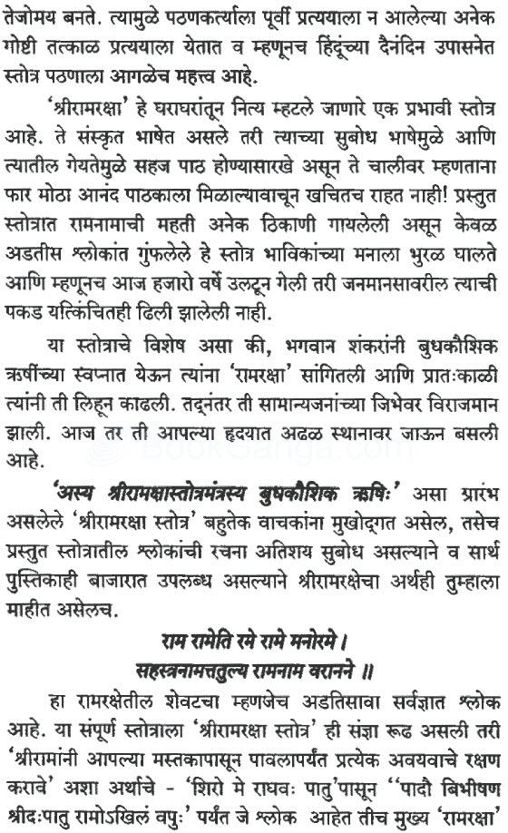 Shiva Tandava Stotram Pdf