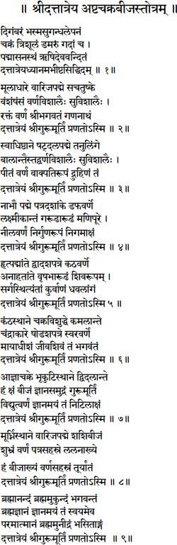 Dattatreya Ashta Chakra Bija Stotram