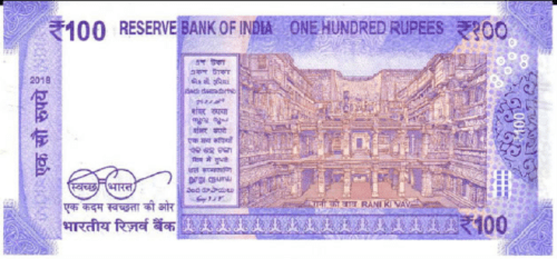new Rs 100 note