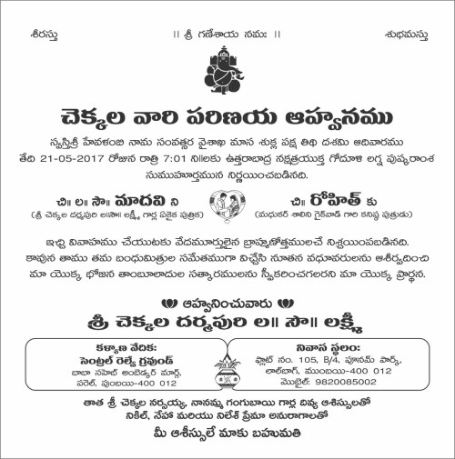 wedding invitation matter in telugu language wedding invitation quotes in telugu telugu wedding cards matter samples telugu wedding cards online wedding invitation teaser telugu telugu wedding cards models telugu pelli patrika matter telugu wedding card matter samples whatsapp wedding invitation video telugu