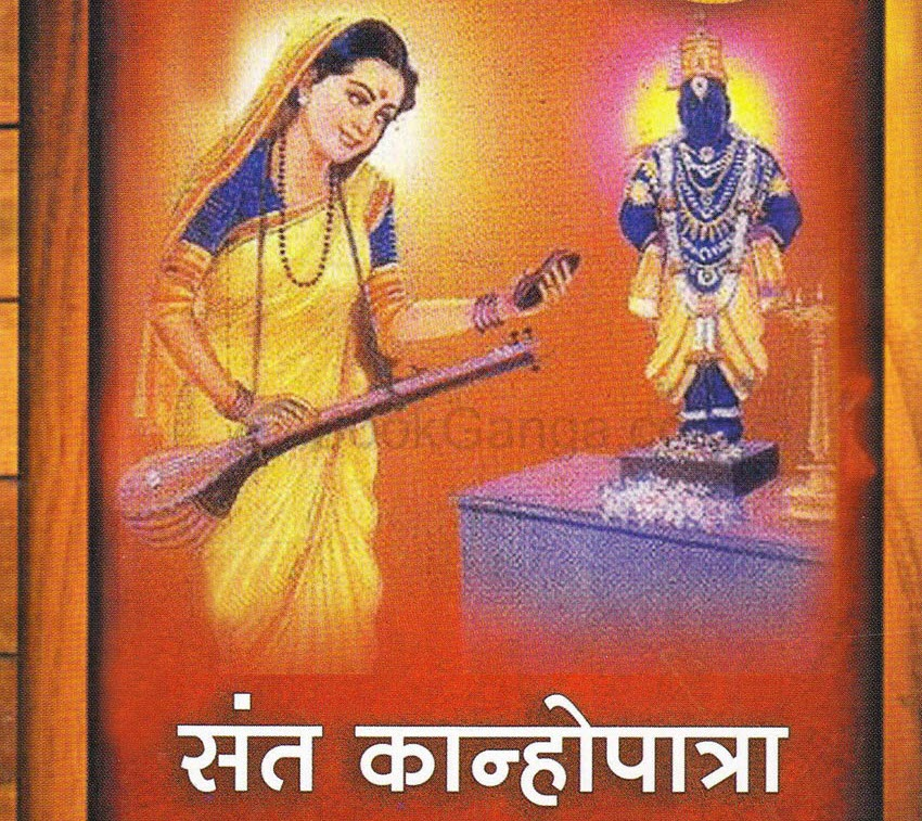 sant kanhopatra information in marathi