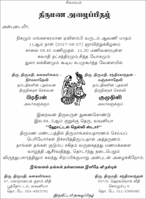 Wedding invitation wording in tamil sample complete hindu gods and wedding invitation wording in tamil sample stopboris Image collections