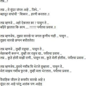 marathi kavita on marriage life