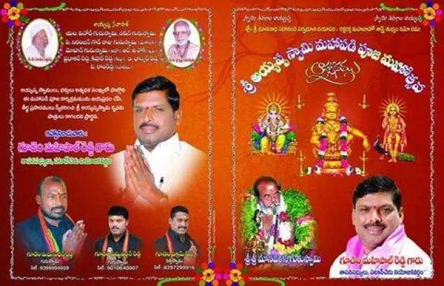 ayyappa swamy pooja invitation message