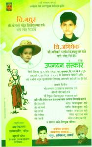 Invitation Card For Upnayan Sanskar In Marathi